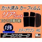 リア (b) ステップワゴン RG カット済み カーフィルム 【15%】 ダークスモーク 車種別 スモークフィルム UVカット