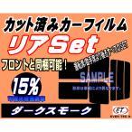リア (s) アイシス M1 カット済み カーフィルム 【15%】 ダークスモーク 車種別 スモークフィルム UVカット