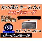 ハチマキ ライフ ダンクJB1〜4 カット済み カーフィルム 【15%】 トップシェード バイザー ダークスモーク 車種別 スモークフィルム