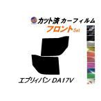 フロント (b) エブリィバン DA17V カット済み カーフィルム 【26%】 プライバシースモーク 車種別 スモークフィルム UVカット
