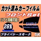 フロント ミニキャブバン DS64V カット済み カーフィルム 【26%】 プライバシースモーク 車種別 スモークフィルム UVカット