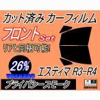 フロント ベンツ Cクラス ワゴン W204 カット済み カーフィルム 【26%】 プライバシースモーク 車種別 スモークフィルム UVカット