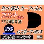 フロント (b) ekスポーツ H81W カット済み カーフィルム 【26%】 プライバシースモーク 車種別 スモークフィルム UVカット