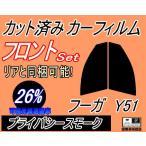 フロント (s) フーガ Y51 カット済み カーフィルム 【26%】 プライバシースモーク 車種別 スモークフィルム UVカット