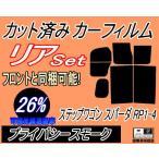 リア (b) ステップワゴン スパーダRP1〜4 カット済み カーフィルム 【26%】 プライバシースモーク 車種別 スモークフィルム UVカット