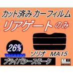 リアガラスのみ ソリオ MA15 カット済み カーフィルム 【26%】 プライバシースモーク 車種別 スモークフィルム UVカット