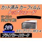 ハチマキ ステップワゴン RF3・4 カット済み カーフィルム 【26%】 トップシェード バイザー プライバシースモーク 車種別 スモークフィルム