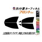 フロント ミニキャブバン DS64V カット済み カーフィルム 【5%】 スーパーブラック 車種別 スモークフィルム UVカット