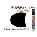 フロント (s) スマート フォーツークーペ C451  カット済み カーフィルム 【5%】 スーパーブラック 車種別 スモークフィルム UVカット