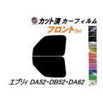 フロント (s) エブリィ DA52・DB52・DA62 カット済み カーフィルム 【5%】 スーパーブラック 車種別 スモークフィルム UVカット