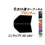 フロント (b) ミニキャブV 5D U6V カット済み カーフィルム 【5%】 スーパーブラック 車種別 スモークフィルム UVカット