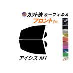 フロント (s) アイシス M1 カット済み カーフィルム 【5%】 スーパーブラック 車種別 スモークフィルム UVカット