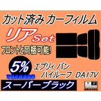リア (s) エブリィバン ハイルーフ DA17V カット済み カーフィルム 【5%】 スーパーブラック 車種別 スモークフィルム UVカット
