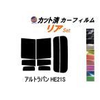 リア (s) アルトラパン HE21S カット済み カーフィルム 【5%】 スーパーブラック 車種別 スモークフィルム UVカット