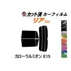 リア (s) カローラルミオン E15 カット済み カーフィルム 【5%】 スーパーブラック 車種別 スモークフィルム UVカット