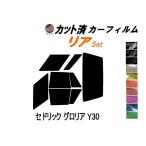 リア (b) セドリック グロリアY30 カット済み カーフィルム 【5%】 スーパーブラック 車種別 スモークフィルム UVカット