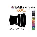リア (s) クラウンセダン S18 カット済み カーフィルム 【5%】 スーパーブラック 車種別 スモークフィルム UVカット