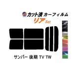 リア (b) サンバー 後期 TV/TW カット済み カーフィルム 【5%】 スーパーブラック 車種別 スモークフィルム UVカット