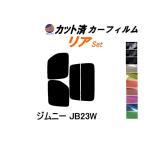 リア (s) ジムニー JB23W カット済み カーフィルム 【5%】 スーパーブラック 車種別 スモークフィルム UVカット
