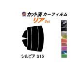 リア (s) シルビア S15 カット済み カーフィルム 【5%】 スーパーブラック 車種別 スモークフィルム UVカット