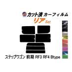 リア (s) ステップワゴン 前期 RF3 RF4 Btype カット済み カーフィルム 【5%】 スーパーブラック 車種別 スモークフィルム UVカット