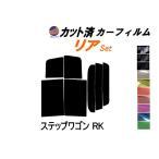 リア (b) ステップワゴン RK カット済み カーフィルム 【5%】 スーパーブラック 車種別 スモークフィルム UVカット
