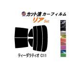 リア (s) ティーダラティオ C11 カット済み カーフィルム 【5%】 スーパーブラック 車種別 スモークフィルム UVカット