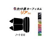 リア (s) ノート E12 カット済み カーフィルム 【5%】 スーパーブラック 車種別 スモークフィルム UVカット