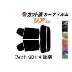 リア (s) フィット GD1-4 後期 カット済み カーフィルム 【5%】 スーパーブラック 車種別 スモークフィルム UVカット