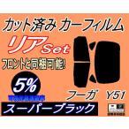 リア (b) フーガ Y51 カット済み カーフィルム 【5%】 スーパーブラック 車種別 スモークフィルム UVカット