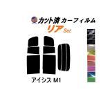 リア (s) アイシス M1 カット済み カーフィルム 【5%】 スーパーブラック 車種別 スモークフィルム UVカット