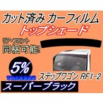 ハチマキ ステップワゴンRF1・2 カット済み カーフィルム 【5%】 トップシェード バイザー スーパーブラック 車種別 スモークフィルム