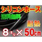 ショッピングシリコン シリコン (長さ50cm) 内径8mm 黒色 メール便 送料無料 シリコンホース 耐熱 汎用 内径8ミリ Φ8 ブラック バキューム ラジエター インダクション ターボ