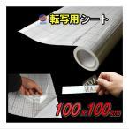 転写シート(大) //幅100cm×100cm アプリケーションシート リタックシート 透明フィルム 方眼紙タイプ マス目 目盛付き自作カッティング ステッカー デカール