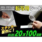 転写シート(20cm) //幅20cm×100cm アプリケーションシート リタックシート 透明フィルム 方眼紙タイプ マス目 目盛付き自作カッティング ステッカー デカール