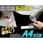 転写シート(A4) //幅30cm×20cm アプリケーションシート リタックシート 透明フィルム 方眼紙タイプ マス目 目盛付き自作カッティング ステッカー デカール