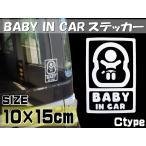 赤ちゃんが乗っています Ctype // BABY IN CARステッカー 可愛い ベビーインカー リアガラス ステッカー あかちゃん ベイビー シール ドライブサイン マーク