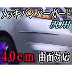 バンパーモール●2本セット 40cm/汎用 クロームメッキ バンパーガード/メッキ/3D曲面対応/検:メッキバンパープロテクター/ドアエッジモール