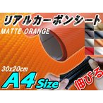 カーボン (A4) マットオレンジ 幅30cm×20cm リアルカーボンシート 耐熱 耐水 伸縮 カーボディラッピングシート 3D曲面対応 カッティングシート 柿色 A4サイズ