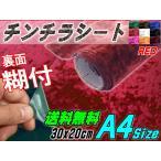 チンチラ (A4) 赤◆裏面糊付き 幅30cm×20cm レッド クラッシュベルベット  ベロア カッティング可能なシート 補修 張り替え 生地