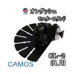 【管2】 CAMOS (カモス) CL-2 モニタースタンド 取り付け台 3M製 両面テープ貼り付け済 汎用 オンダッシュ用 モニター ディスプレイ用 台座 扇形
