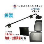 【管8】 CL-8 CAMOS (カモス) 後部座席用 後付け 車載モニターアーム 鉄製 ヘッドレスト取り付け リア増設 後席ディスプレイ 取り付け金具