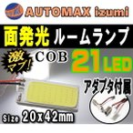 COB 21発 (大) LED 汎用 面発光ルームランプ白20mmx42mm取付ソケットキット付 T10 T10x31mm〜40mm BA9s 両面テープ付 面光源 パネル型 室内灯ルームライト純正