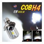 COB H4バルブ _Hi/Lo切替タイプ ホワイト バイク用ヘッドライト フォグランプ 形状 DC6V-80V COB面発光LED 12W 800lm 汎用LED オートバイ用 簡単取り付け 施工