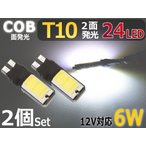 COB T10 (2個)▼汎用 面発光LED 6W 24チップ/白 ホワイト ナンバー灯/ウエッジ球/ルームランプ ルーム球 フットランプ/テール 室内灯 車内灯 ウインカー