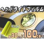 ヘッドライトフィルム(大)黄●幅30cm×100cm〜/シルバーイエロー/カラーフィルム/レンズフィルム/スモーク/テールレンズ/ランプ