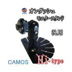Hitype CAMOS (カモス) CL-2ロングタイプ モニタースタンド 取り付け台 3M製 両面テープ貼り付け済 汎用 オンダッシュ用 モニター ディスプレイ用 台座 扇形