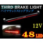 48発ハイマウント●汎用 48連LED角度調整可能!赤/レッド ストップランプ41cm 12V対応/補助ブレーキ灯