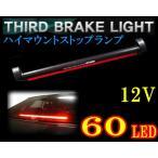 60発ハイマウント●汎用 60連LED角度調整可能!赤/レッド ストップランプ49cm 12V対応/補助ブレーキ灯