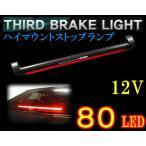 80発ハイマウント●汎用 80連LED角度調整可能!赤/レッド ストップランプ64cm 12V対応/補助ブレーキ灯
